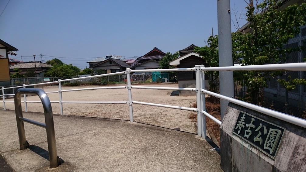 大村市寿古町にある寿古公園