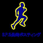 S.P.S長崎ポスティング