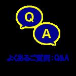 よくあるご質問:Q&A