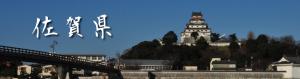 バナー:佐賀県